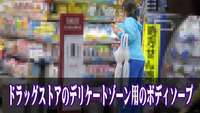 アソこのにおいが臭い時に薬局で市販されているボディーソープ