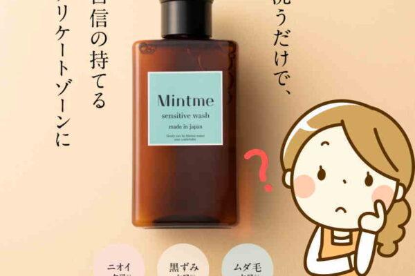おまたが臭いのは洗い方が問題!ボディソープや石鹸でゴシゴシはダメ